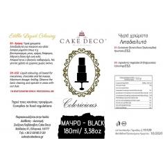 Μαύρο Υγρό Λιποδιαλυτό Χρώμα 180ml  Coloricious by Cake Deco